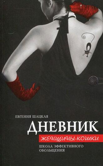 Евгения Шацкая, Дневник женщины-кошки. Школа эффективного обольщения