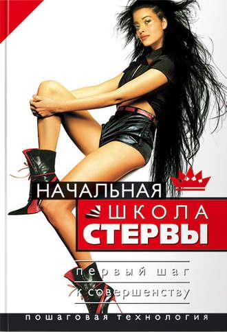 Евгения Шацкая, Начальная школа стервы. Первый шаг к совершенству
