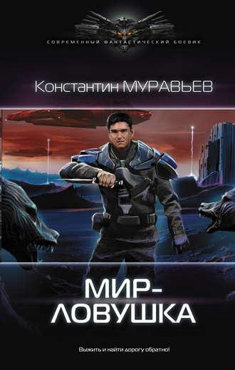 Константин Муравьёв, Мир-ловушка