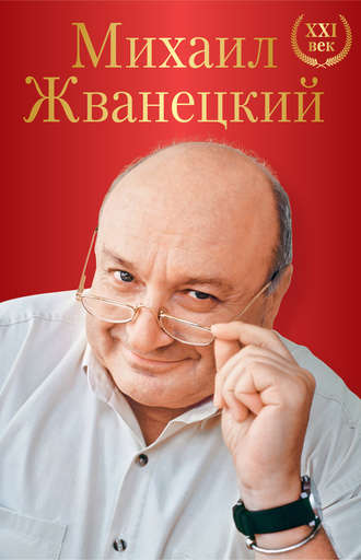 Михаил Жванецкий, Большое собрание произведений. XXI век