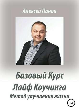 Алексей Панов, Базовый курс Лайф Коучинга. Методика улучшения качества жизни