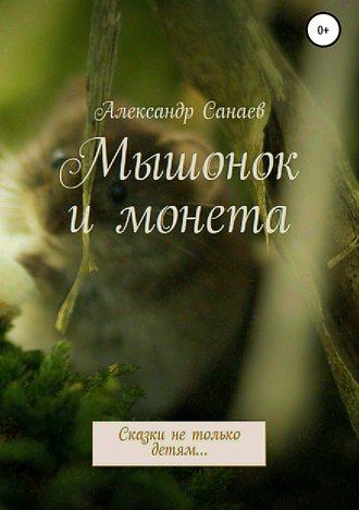Александр Санаев, Мышонок и монета
