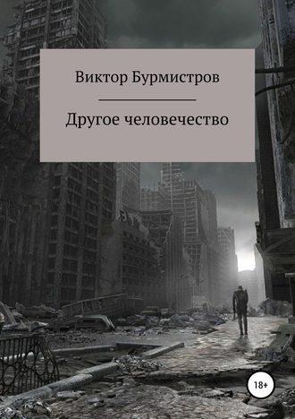 Виктор Бурмистров, Другое человечество