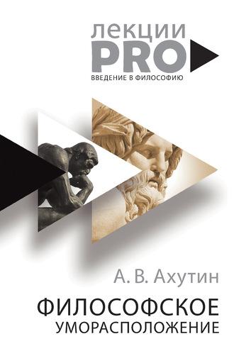 Анатолий Ахутин, Философское уморасположение. Курс лекций по введению в философию