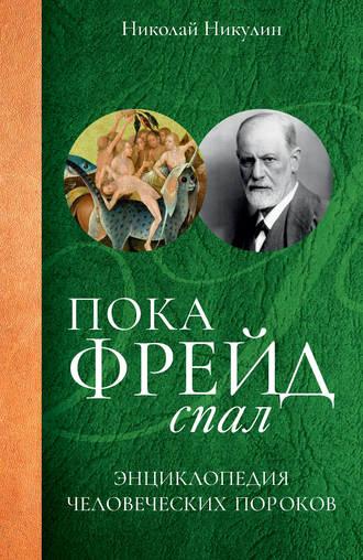 Николай Никулин, Пока Фрейд спал. Энциклопедия человеческих пороков