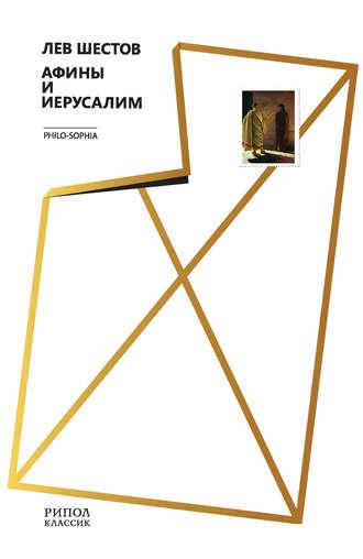 Лев Шестов, Афины и Иерусалим