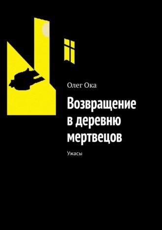 Олег Ока, Возвращение в деревню мертвецов. Ужасы