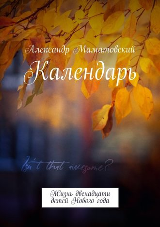 Александр Маматовский, Календарь. Жизнь двенадцати детей Нового года