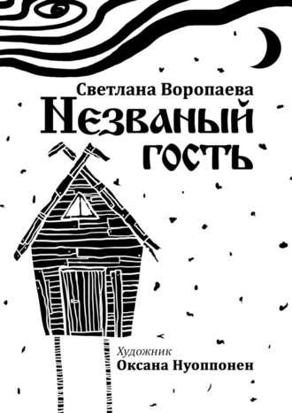 Светлана Воропаева, Незваный гость