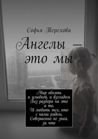 Софья Терехова, Ангелы – это мы