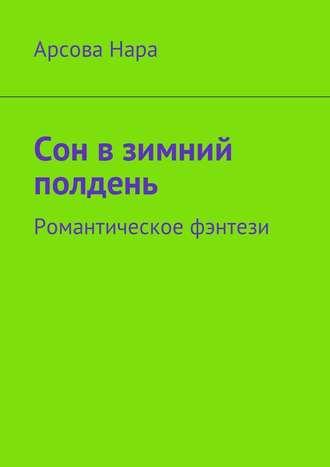 Арсова Нара, Сон в зимний полдень. Романтическое фэнтези