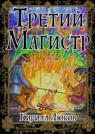 Кирилл Люков, Третий Магистр