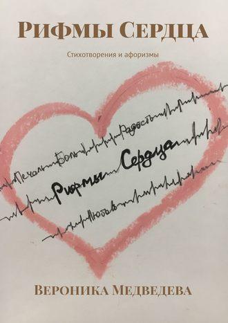 Вероника Медведева, Рифмы Сердца. Стихотворения иафоризмы