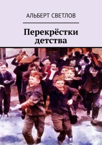Альберт Светлов, Перекрёстки детства, или Жук влабиринте