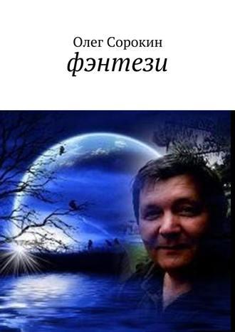 Олег Сорокин, Фэнтези