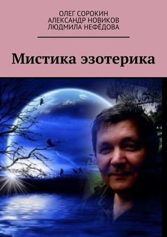 Александр Новиков, Олег Сорокин, Мистика эзотерика. В каждом творчестве присутствуют эксперименты, в данной книге присутствует один из них, совместная работа