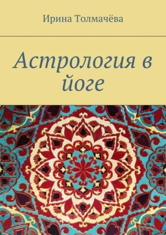 Ирина Толмачёва, Астрология в йоге