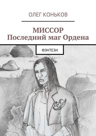 Олег Коньков, Миссор. Последний маг Ордена. Фэнтези