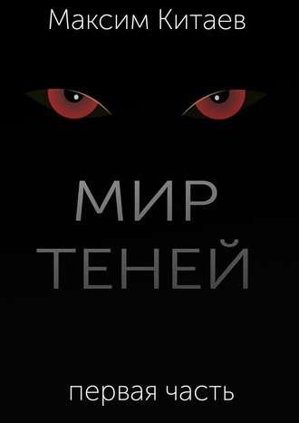 Максим Китаев, Мир теней