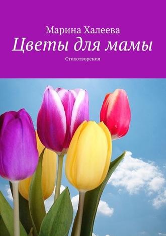 Марина Халеева, Цветы длямамы. Стихотворения
