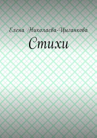 Елена Николаева-Цыганкова, Стихи