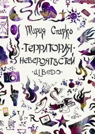 Мария Старко, Территория невероятностей. Albedo