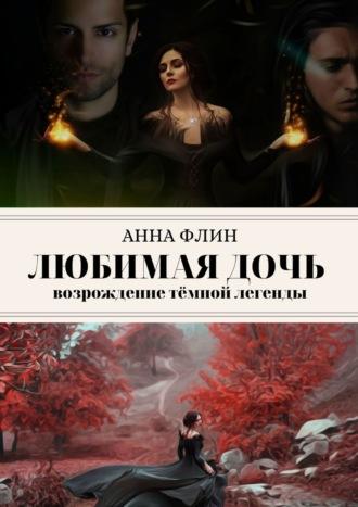 Анна Борсенко, Любимаядочь
