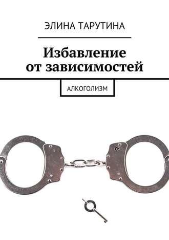 Элина Тарутина, Избавление отзависимостей. Алкоголизм