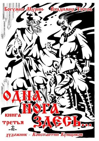 Владимир Титов, Богумил Мурин, Одна нога здесь… Книга третья