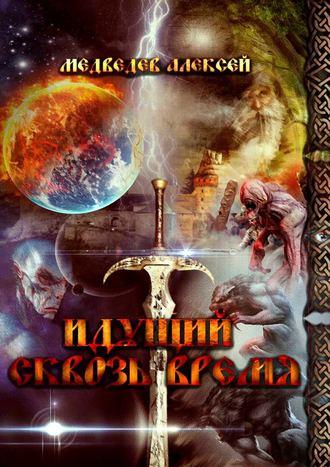 Алексей Медведев, Идущий сквозь время