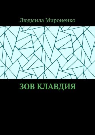 Людмила Мироненко, Зов Клавдия