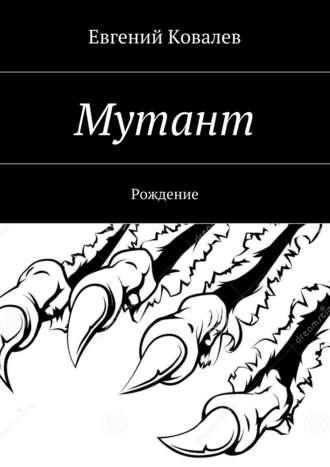 Евгений Ковалев, Мутант. Рождение