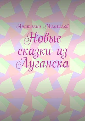 Анатолий Михайлов, Новые сказки изЛуганска