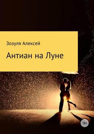 Алексей Зозуля, Антиан на луне
