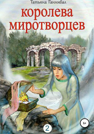 Татьяна Ганнибал, Королева миротворцев. Книга вторая