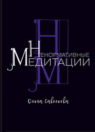 Ольга Савельева, Ненормативные медитации