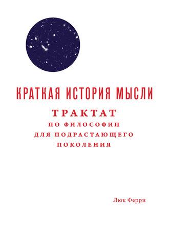Люк Ферри, Краткая история мысли. Трактат по философии для подрастающего поколения