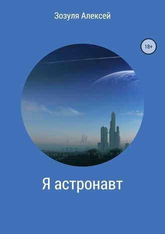 Алексей Зозуля, Я астронавт