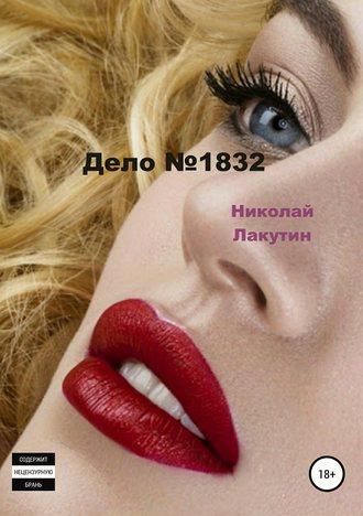 Николай Лакутин, Дело №1832