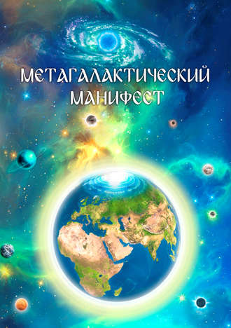 Виталий Сердюк, Метагалактический Манифест