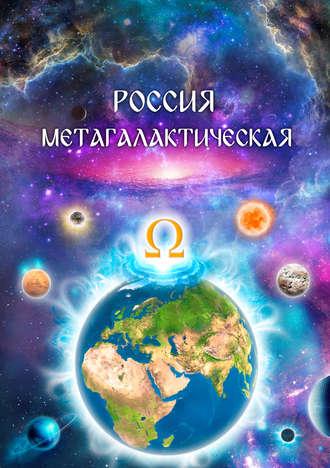 Виталий Сердюк, Россия Метагалактическая (сборник)