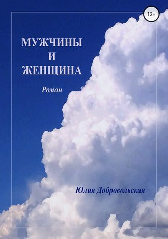 Юлия Добровольская, Мужчины и женщина