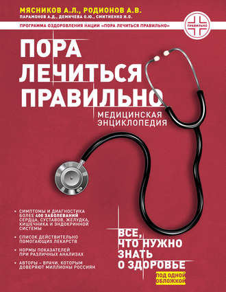 Александр Мясников, Антон Родионов, Пора лечиться правильно. Медицинская энциклопедия