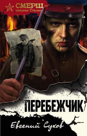 Евгений Сухов, Перебежчик
