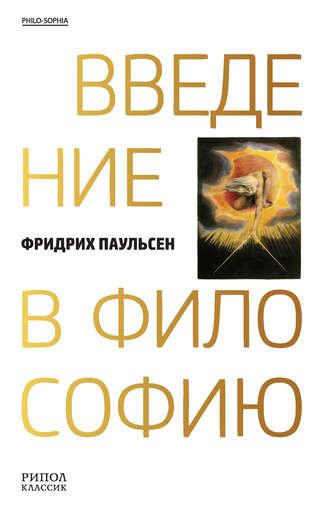 Фридрих Паульсен, Введение в философию