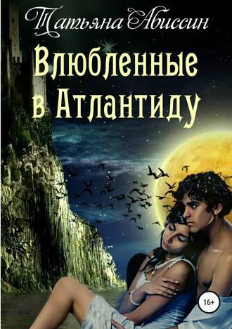 Татьяна Абиссин, Влюбленные в Атлантиду