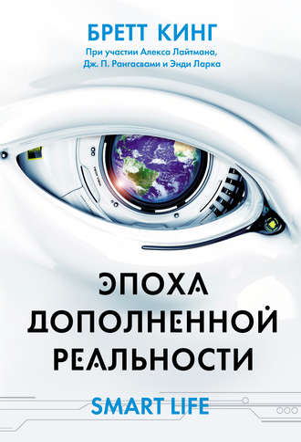 Бретт Кинг, Дж. Рангасвами, Эпоха дополненной реальности