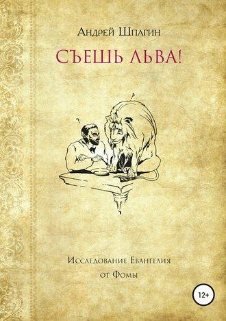 Андрей Шпагин, Съешь льва! Исследование евангелия от Фомы