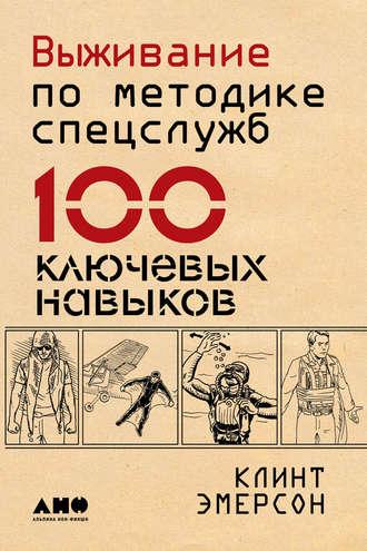 Клинт Эмерсон, Выживание по методике спецслужб. 100 ключевых навыков