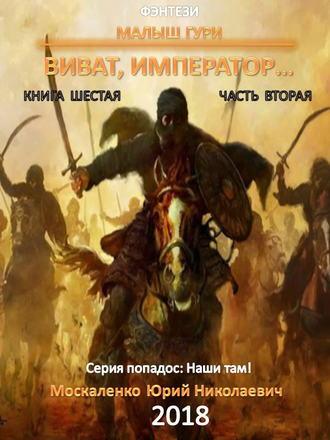 Юрий Москаленко, Малыш Гури. Книга шестая. Часть вторая. Виват, император…